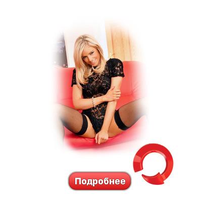 Знакомства для интимных с телефоном в москве