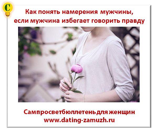 Как понять нужна ли женщина мужчине