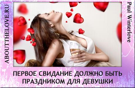 Романтичный способ приглашения девушки на свидание.