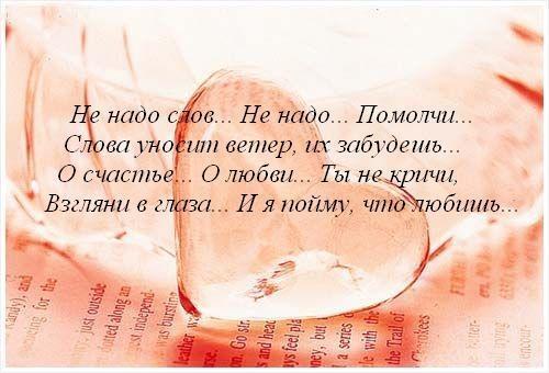 Стих любимому интимный