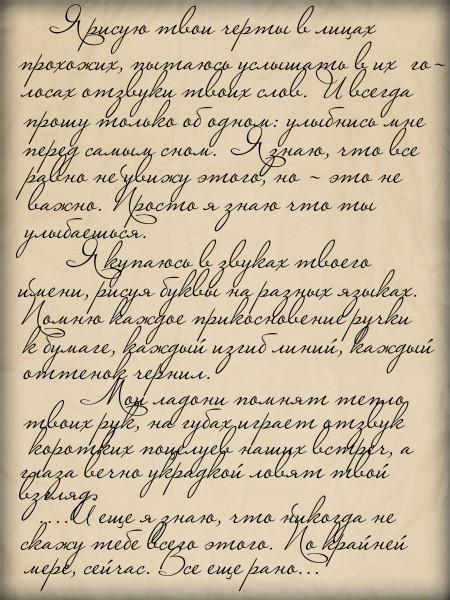 Подарочное письмо своими руками