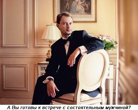 Где познакомиться с богатыми мужчинами в москве