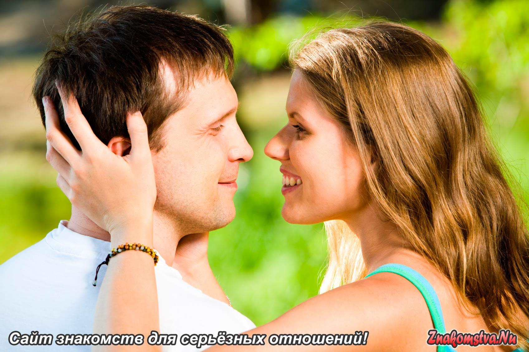 пора любви сайт знакомств