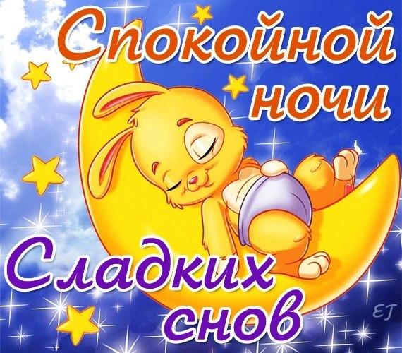 Со спокойной ночи пожелания